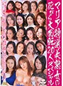 マリア特選美熟女の花びら大回転20人スペシャル