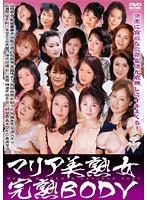 (mard213)[MARD-213] マリア美熟女完熟BODY ダウンロード