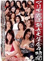 (mard00217)[MARD-217] マリア豊満熟女大集合4時間 ダウンロード