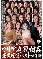 「マリア近親相姦名場面集ベスト総集編」のパッケージ画像