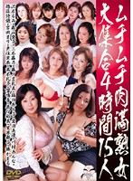 (mard00245)[MARD-245] ムチムチ肉満熟女大集合4時間15人 ダウンロード