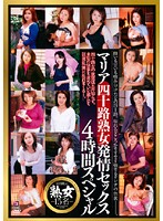 マリア四十路熟女発情セックス4時間スペシャル ダウンロード