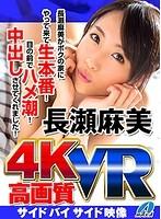【VR】高画質 長瀬麻美がボクの家にやって来て生本番!目の前でハメ潮!中出しさせてくれました!