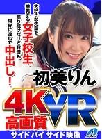 【VR】 初美りん 大好きな先輩を挑発する女子校生!
