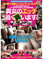 (mbgk00001)[MBGK-001] 貴女のエッチ高く買います! 映像提供 投稿コレクター松井浩 ダウンロード