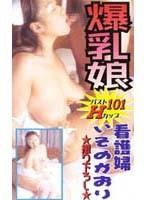 (mbu004)[MBU-004] 爆乳娘 Hカップ 看護婦 いそのかおり ダウンロード
