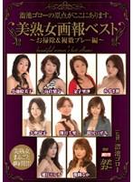 (mbyd014)[MBYD-014] 美熟女画報ベスト 〜お掃除&複数プレー編〜 ダウンロード