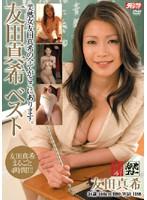 「友田真希ベスト」のパッケージ画像