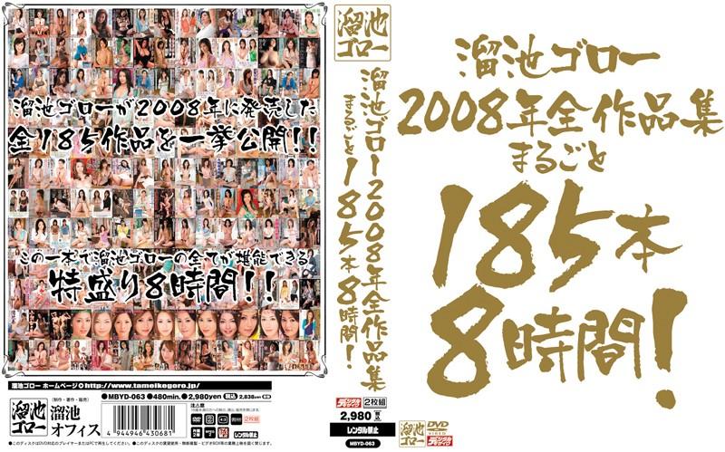 【jukujo-CLUB】義母の凌辱無料熟女動画像。溜池ゴロー2008年全作品集 まるごと185本8時間!