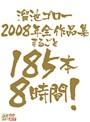 溜池ゴロー2008年全作品集 まるごと185本8時間!