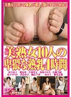 「美熟女10人の卑猥な熟乳4時間」のパッケージ画像