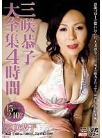 (mbyd00089)[MBYD-089] 三咲恭子大全集4時間 ダウンロード