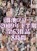 溜池ゴロー2009年下半期全63作品8時間 ダウンロード