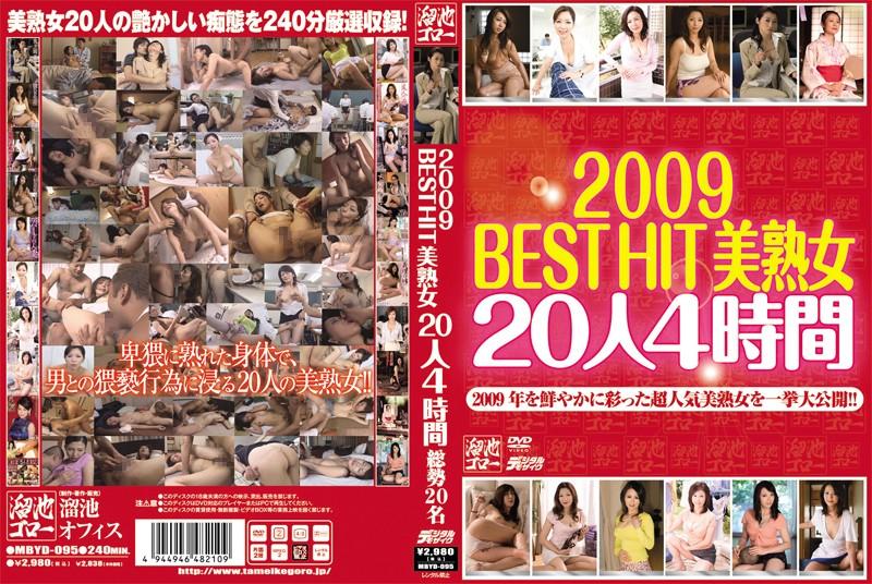 爆乳の熟女、白石さゆり出演の拘束無料動画像。2009 BEST HIT美熟女20人4時間