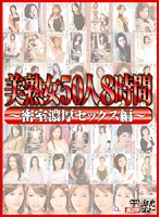 「美熟女50人8時間 ~密室濃厚セックス編~」のパッケージ画像