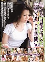 匂い立つ日常のエロス美熟女30人8時間 Vol.2 ダウンロード
