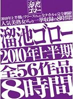 溜池ゴロー2010年上半期全56作品8時間 ダウンロード