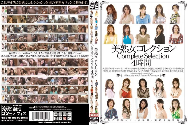 美女の妄想無料動画像。美熟女コレクション Complete Selection 4時間