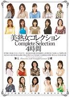 美熟女コレクション Complete Selection 4時間 ダウンロード