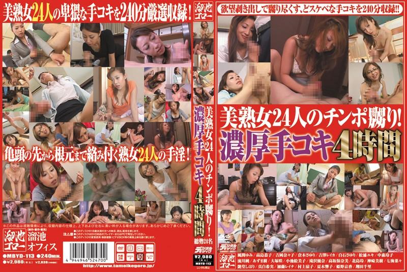 (mbyd00113)[MBYD-113] 美熟女24人のチンポ嬲り!濃厚手コキ4時間 ダウンロード