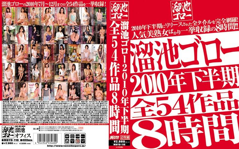 熟女、瀬奈涼出演の中出し無料動画像。溜池ゴロー2010年下半期全54作品8時間