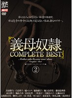 (mbyd00118)[MBYD-118] 義母奴隷 COMPLETE BEST 2 ダウンロード