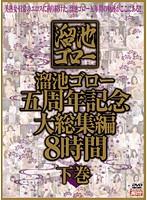 (mbyd00124)[MBYD-124] 溜池ゴロー五周年記念 大総集編 8時間 下巻 ダウンロード