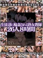 生徒達に輪姦される熟女教師26人8時間