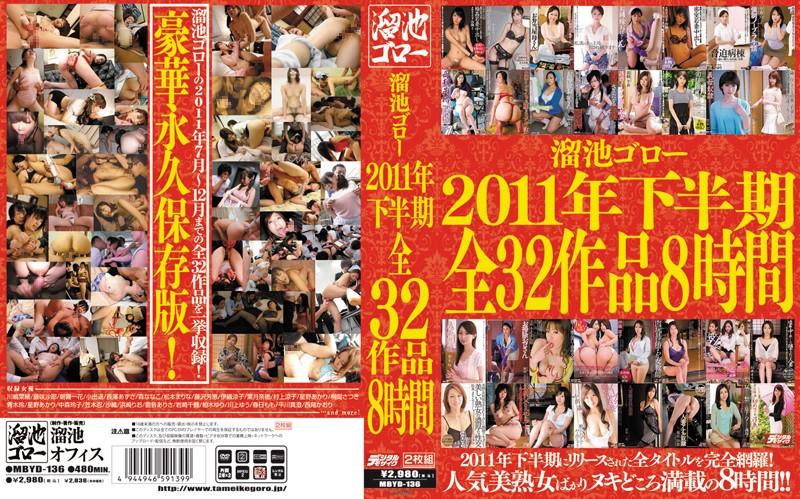 若妻、川嶋菜緒出演の凌辱無料熟女動画像。溜池ゴロー2011年下半期全32作品8時間