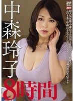 「中森玲子8時間」のパッケージ画像