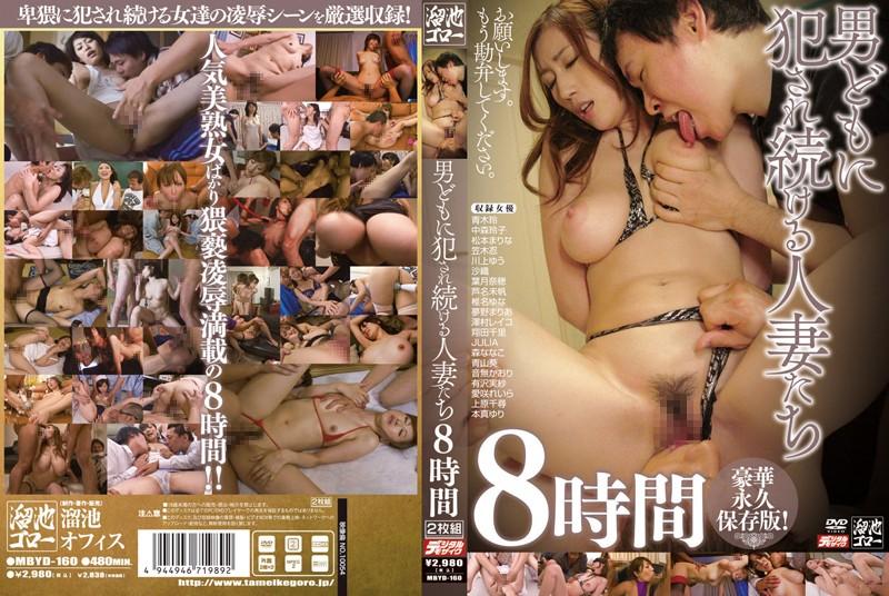 巨乳の人妻、JULIA出演の辱め無料熟女動画像。男どもに犯され続ける人妻たち8時間