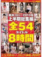 溜池ゴロー2013年上半期総集編全54タイトル8時間 ダウンロード