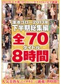 溜池ゴロー2013年下半期総集編全70タイトル8時間