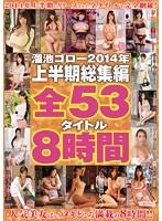 溜池ゴロー2014年上半期総集編全53タイトル8時間 ダウンロード