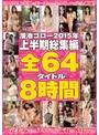 溜池ゴロー2015年上半期総集編全64タイトル8時間