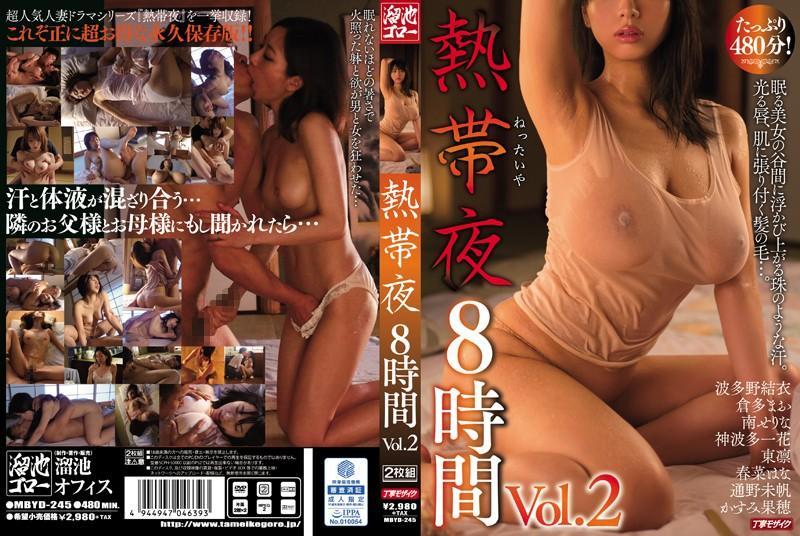 汗だくのOL、波多野結衣出演の寝取り無料熟女動画像。熱帯夜8時間 Vol.2