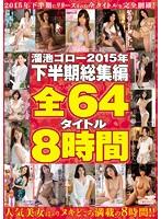 溜池ゴロー2015年下半期総集編全64タイトル8時間 ダウンロード