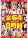 溜池ゴロー2015年下半期総集編全64タイトル8時間