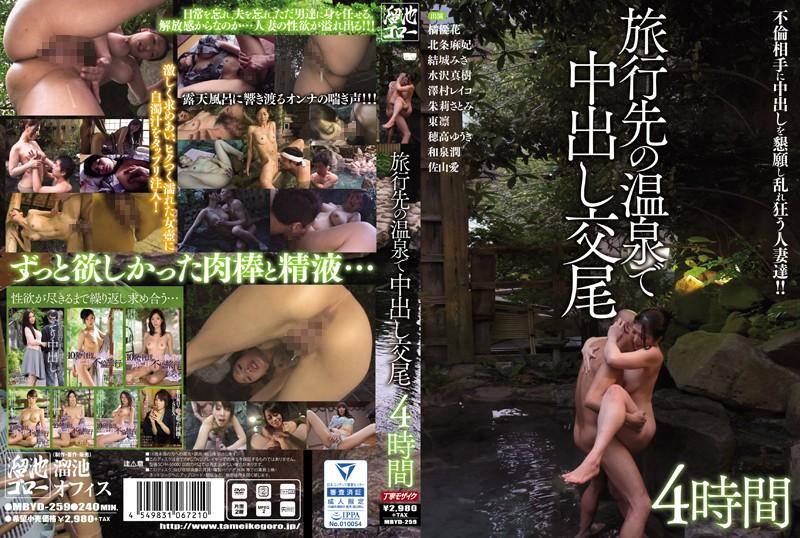 露天風呂にて、巨乳の人妻、橘優花出演の中出し無料熟女動画像。旅行先の温泉で中出し交尾4時間