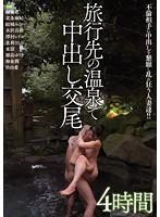 (mbyd00259)[MBYD-259] 旅行先の温泉で中出し交尾4時間 ダウンロード