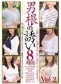 男根の誘い 8時間 Vol.2