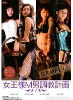 (mc00001)[MC-001] 女王様M男調教計画 1 ダウンロード