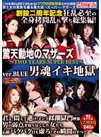 驚天動地のマザーズ 〜TWO YEARS SUPER BEST〜 ver.BLUE 男魂イキ地獄