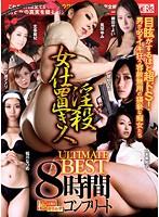 「淫殺女仕置き人 ULTIMATE BEST 8時間コンプリート」のパッケージ画像