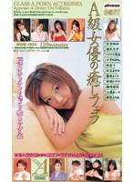 (mde004)[MDE-004] A級女優の癒しフェラ ダウンロード