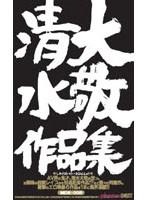 清水大敬作品集 ダウンロード