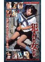 (mde008)[MDE-008] 犯された女たち ダウンロード