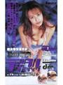 及川奈央 デジタルモザイク Vol.005