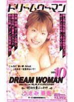 ドリームウーマン DREAM WOMAN VOL.10 うさみ恭香 ダウンロード