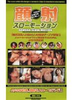 (mde018)[MDE-018] 顔射スローモーション ダウンロード